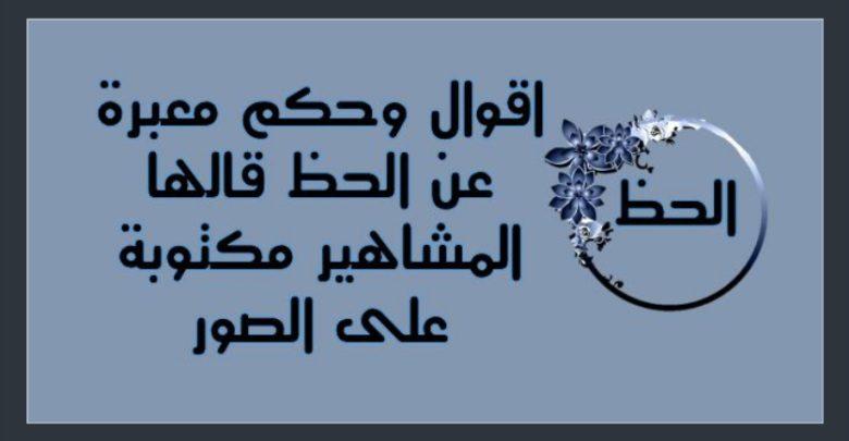 اقوال وحكم معبرة عن الحظ قالها المشاهير مكتوبة على الصور حكم و أقوال Arabic Calligraphy Calligraphy