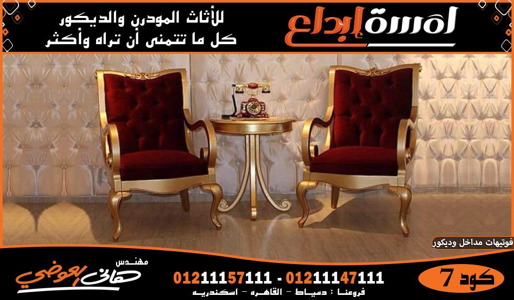 اجمل فوتيهات مودرن تركي اثاث مودرن Modern Furniture Living Room Luxury Furniture Furniture