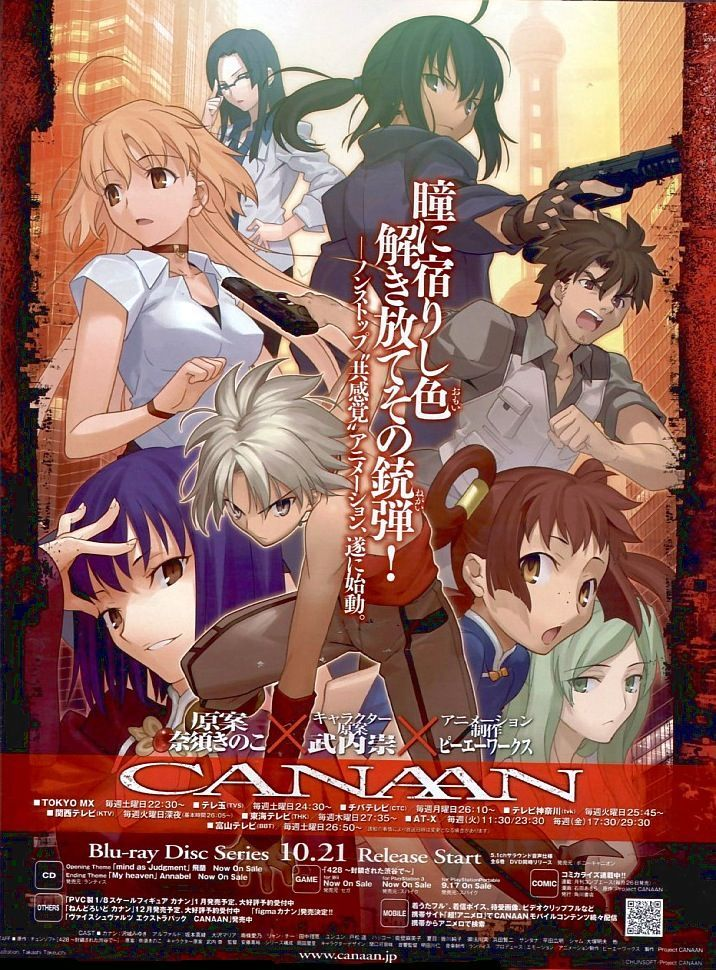 Image result for canaan anime poster hd(画像あり)