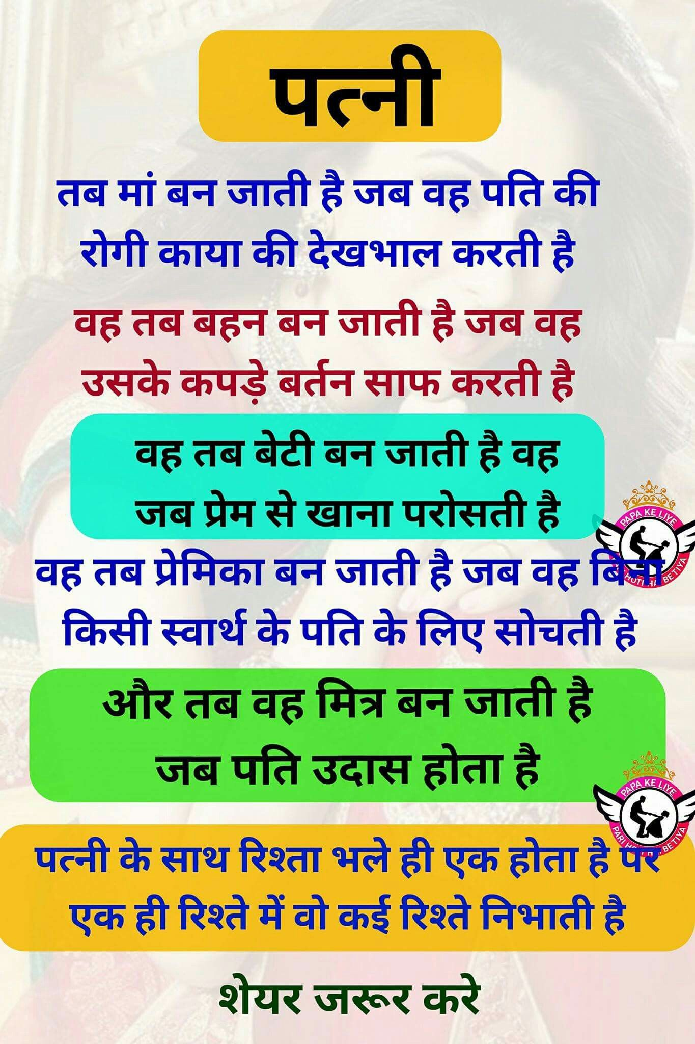 20+ Womens Life After Marriage Quotes In Hindi   Wisdom Quotes