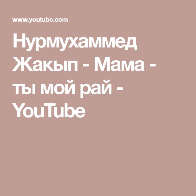 Nurmuhammed Zhakyp Mama Ty Moj Raj Youtube Youtube Mama Tbl
