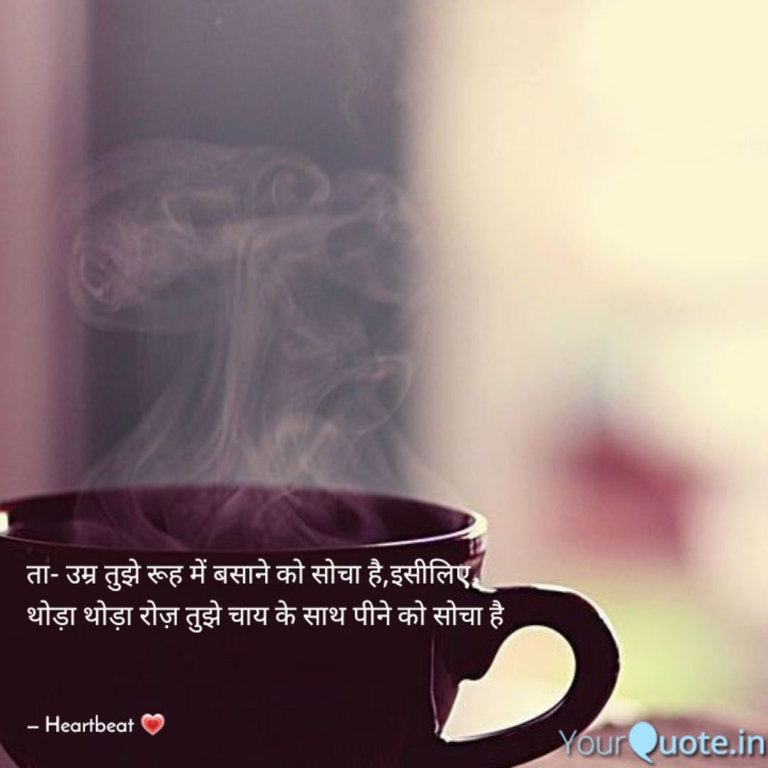 Read My Thoughts On Yourquote App At Https Www Yourquote In Miss Tea Mishty Z1o0 Quotes Taa Umr Tujhe Ruuh M Chai Quotes Tea Lover Quotes Cute Quotes For Him
