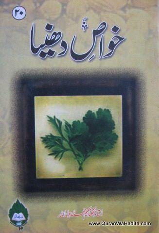 Kitab Ul Mufradat Pdf