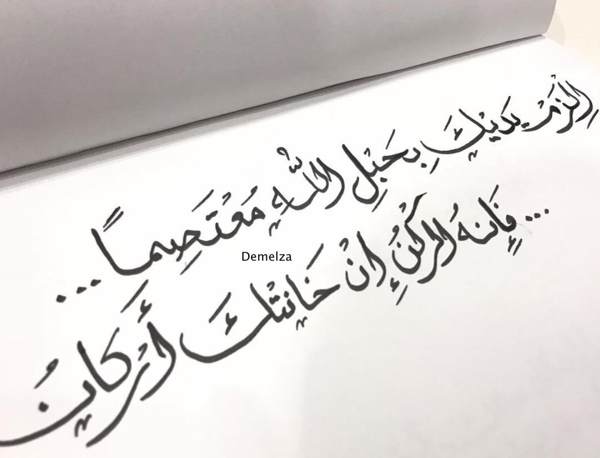 Pin By Demelza On الخط العربي Arabic Calligraphy Calligraphy