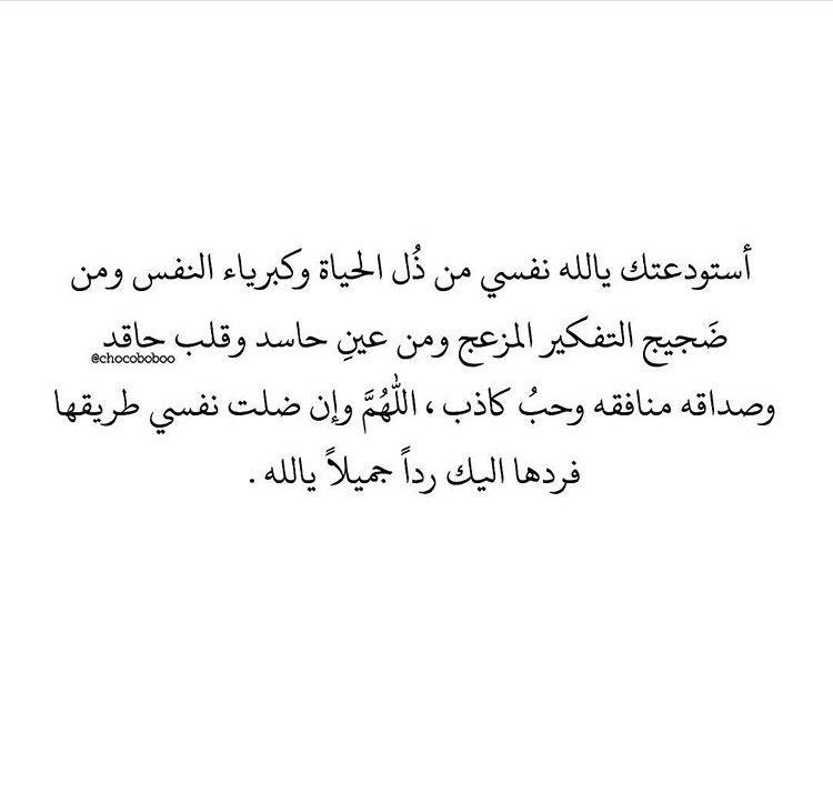 استودعتك يا الله نفسي Quotes Words Sayings