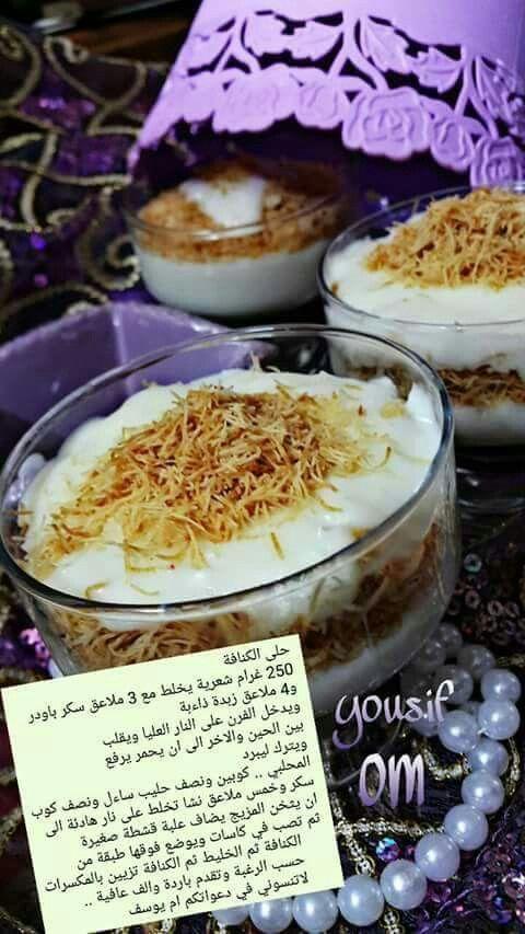 حلى الشعيرية Coffee Drink Recipes Food Desserts