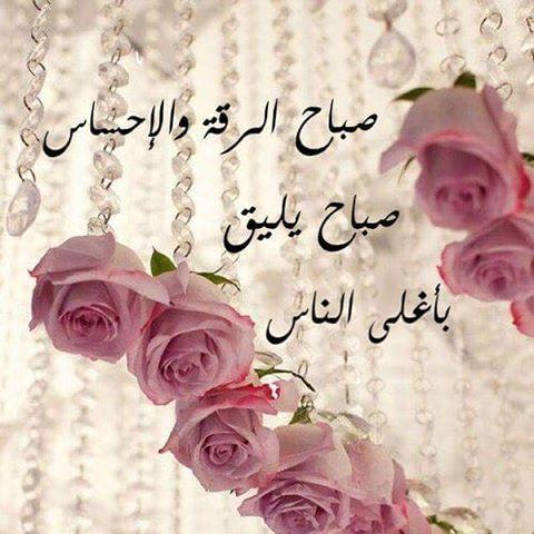 Donya Imraa دنيا امرأة On Instagram صباح الرقة والإحساس 3 صباح الخير سعادة فرح يوم مشرق يوم جديد دنيا امرأة