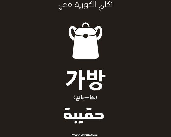 تعلم اللغة الكورية كيف تقول حقيبة باللغة الكورية
