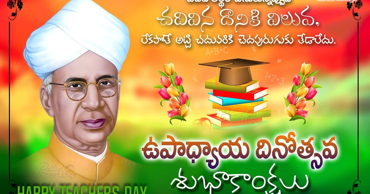 Beautiful Telugu Happy Teacher S Day Kavithalu Nice Greetings Sms Images Happy Teachers Day Message Teachers Day Happy Teachers Day Wishes