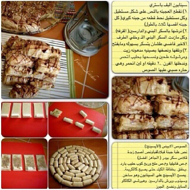 سينيبون Food Favorite Dish Cooking