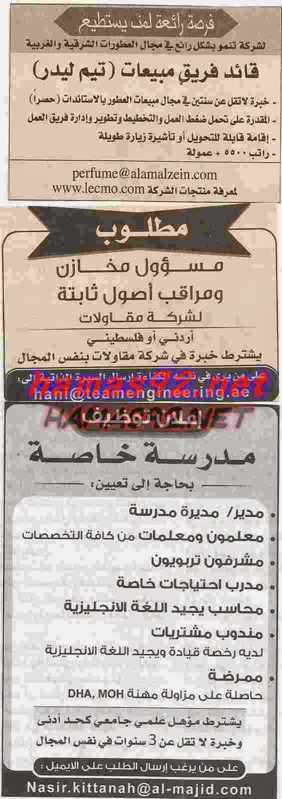 وظائف خاليه فى الامارات وظائف جريدة الخليج 4 5 2015 Sheet Music Music Perfume