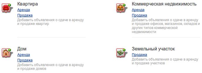 Разместить объявление – Бесплатно дать объявление на портале Столичная  Недвижимость (Киев) 38dacb3c6ab