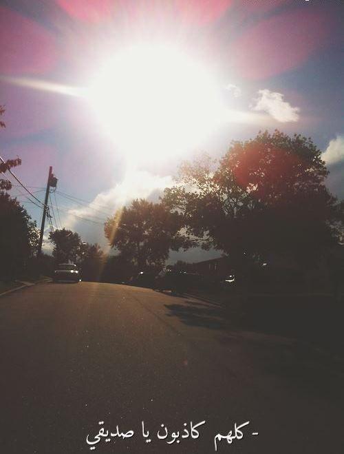 صور كلمات و حكم عن الكذب Sowarr Com موقع صور أنت في صورة Outdoor Celestial Sunset