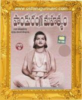 panduranga mahatyam old movie
