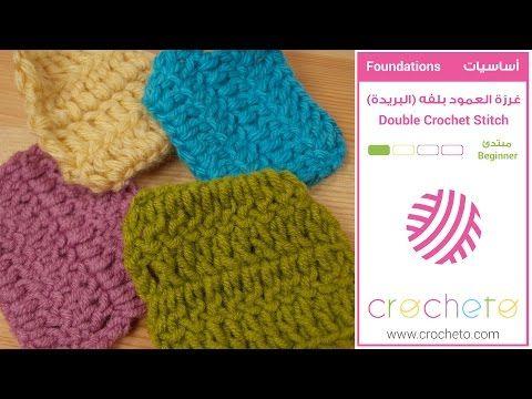 غرزة العمود بلفه البريدة Double Crochet Stitch Crochet Hats Double Crochet Double Crochet Stitch