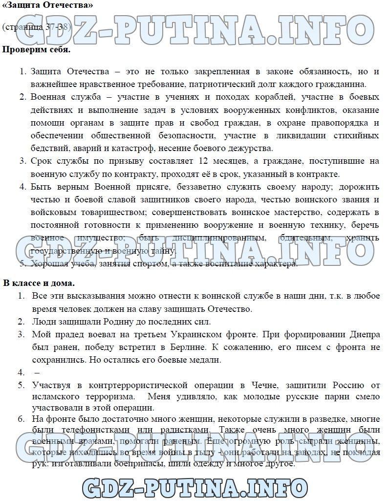 Русский язык 4 класс зеленина хохлова 1 часть решебник читать онлайн