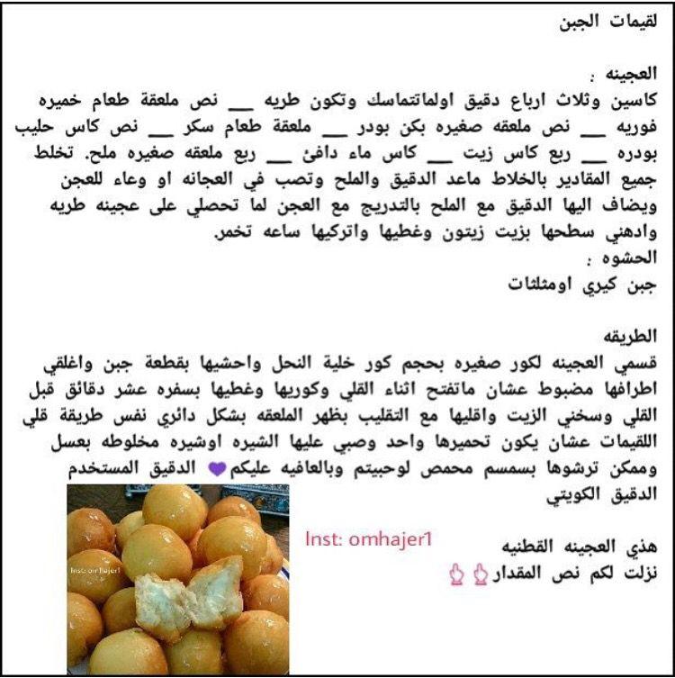 لقيمات الجبن Ramadan Desserts Arabian Food Food