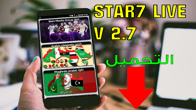 Star7 Live 2 7: Android World TV Channel App & Sports Free | أندرويد