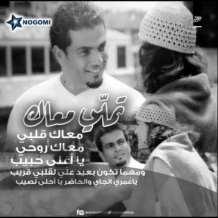تملي معاك معاك قلبي معاك روحي يا أغلي حبيب عمرو دياب Song Words Photo Quotes True Words