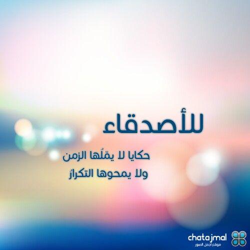 Pin by HUDA _TOURGANE ِ on مقــهى أحلى الكلمات و بريـــق