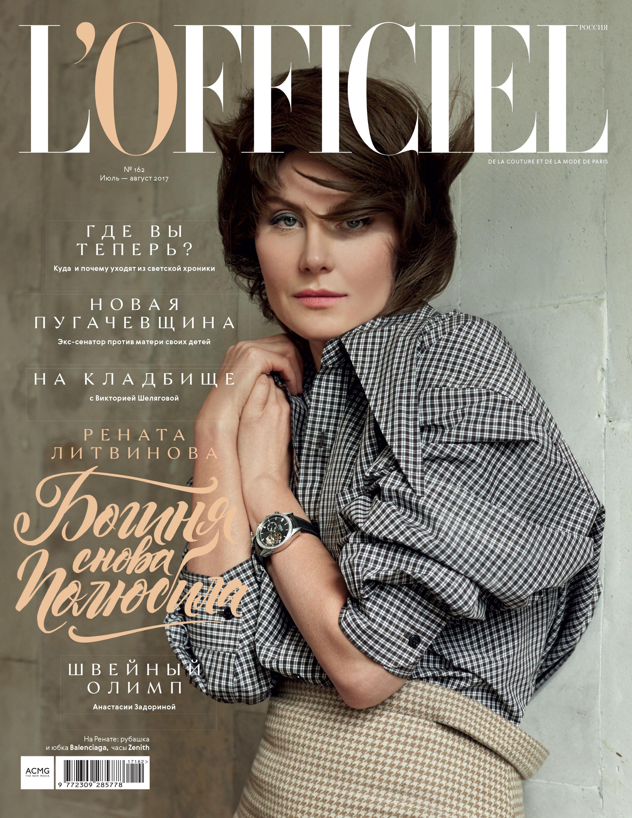 Renata Litvinova shot her daughter in a new film