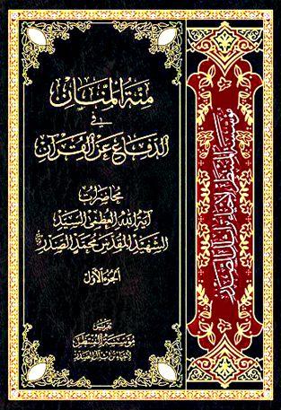 منة المنان في الدفاع عن القرآن الجزء الأول Shia Books Book Worms Chalkboard Quote Art
