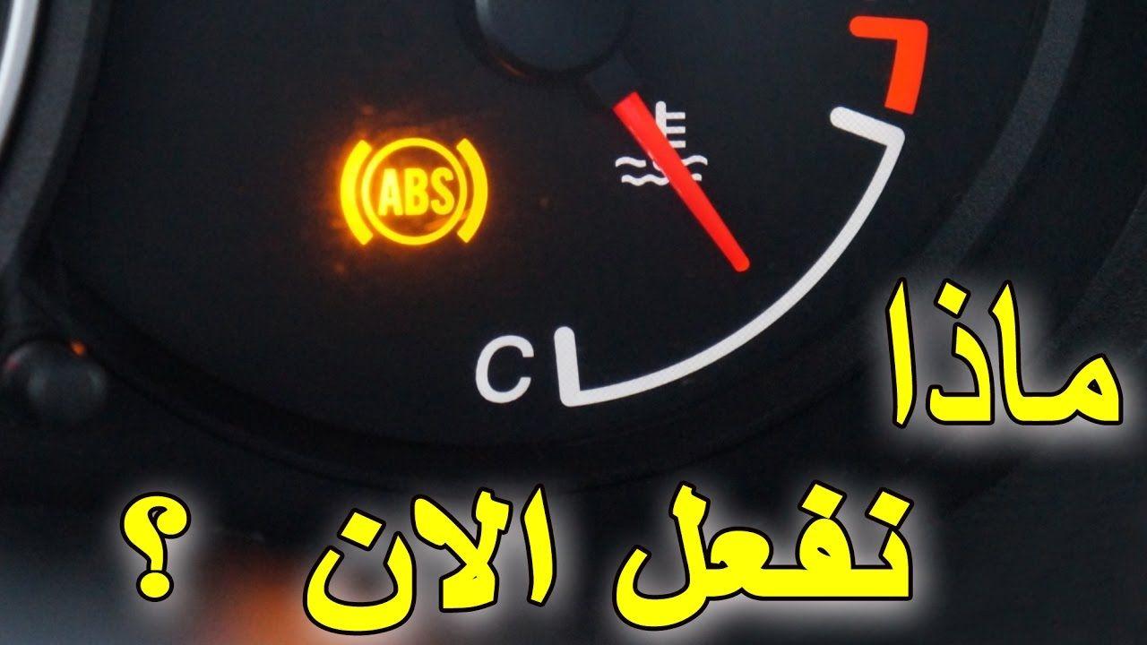 ما الذي عليك فعله عند اضاءة لمبة ال Abs في تابلوه السيارة Smart Car Car Magazine Vehicle Gauge