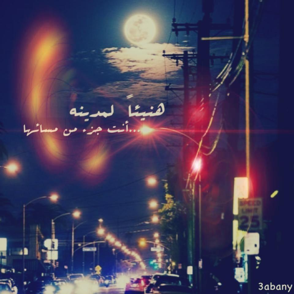 انت جزء من مسآء Arabic Quotes Lovely Quote Arabic Words
