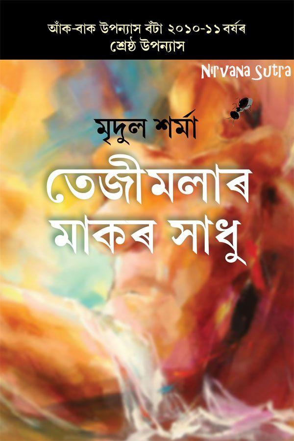 Assamese Ebooks Available At Www Assamkart Com Book Worth