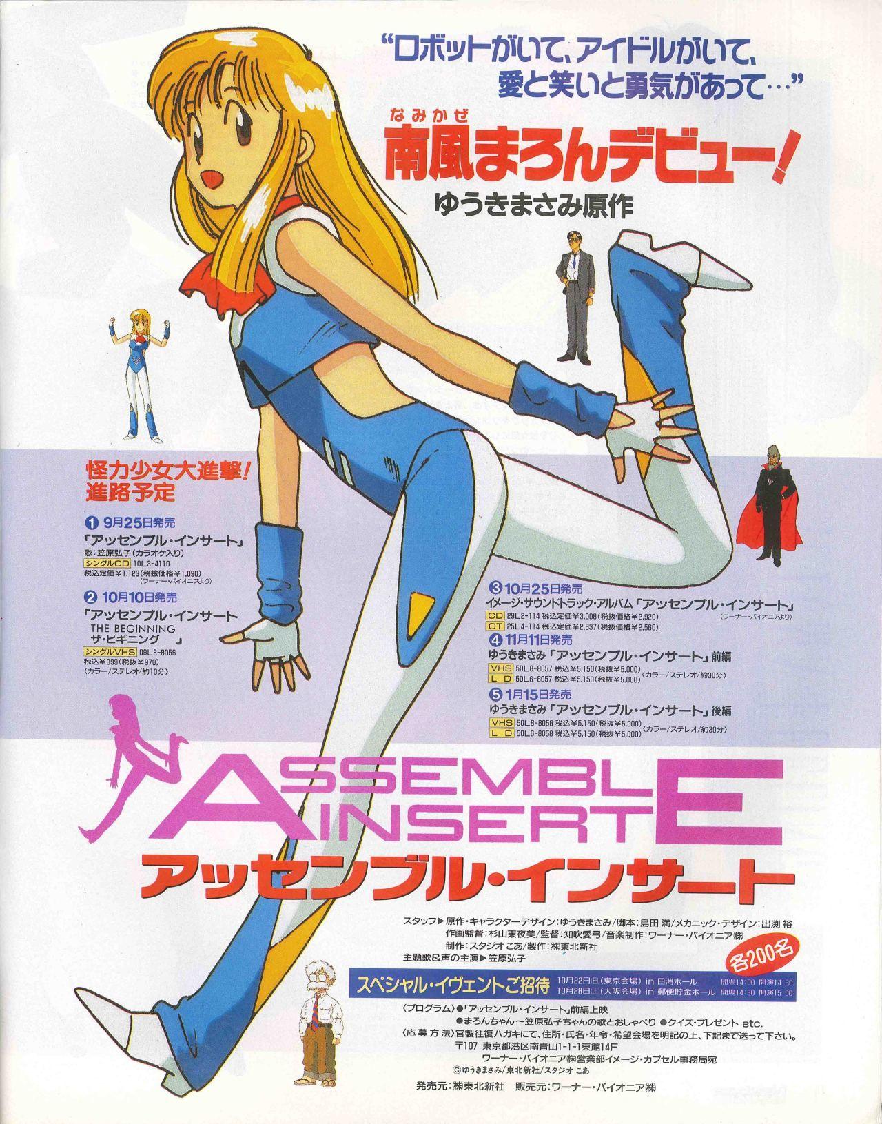 """oldtypenewtype """"Assemble Insert OVA release ad in the 10"""