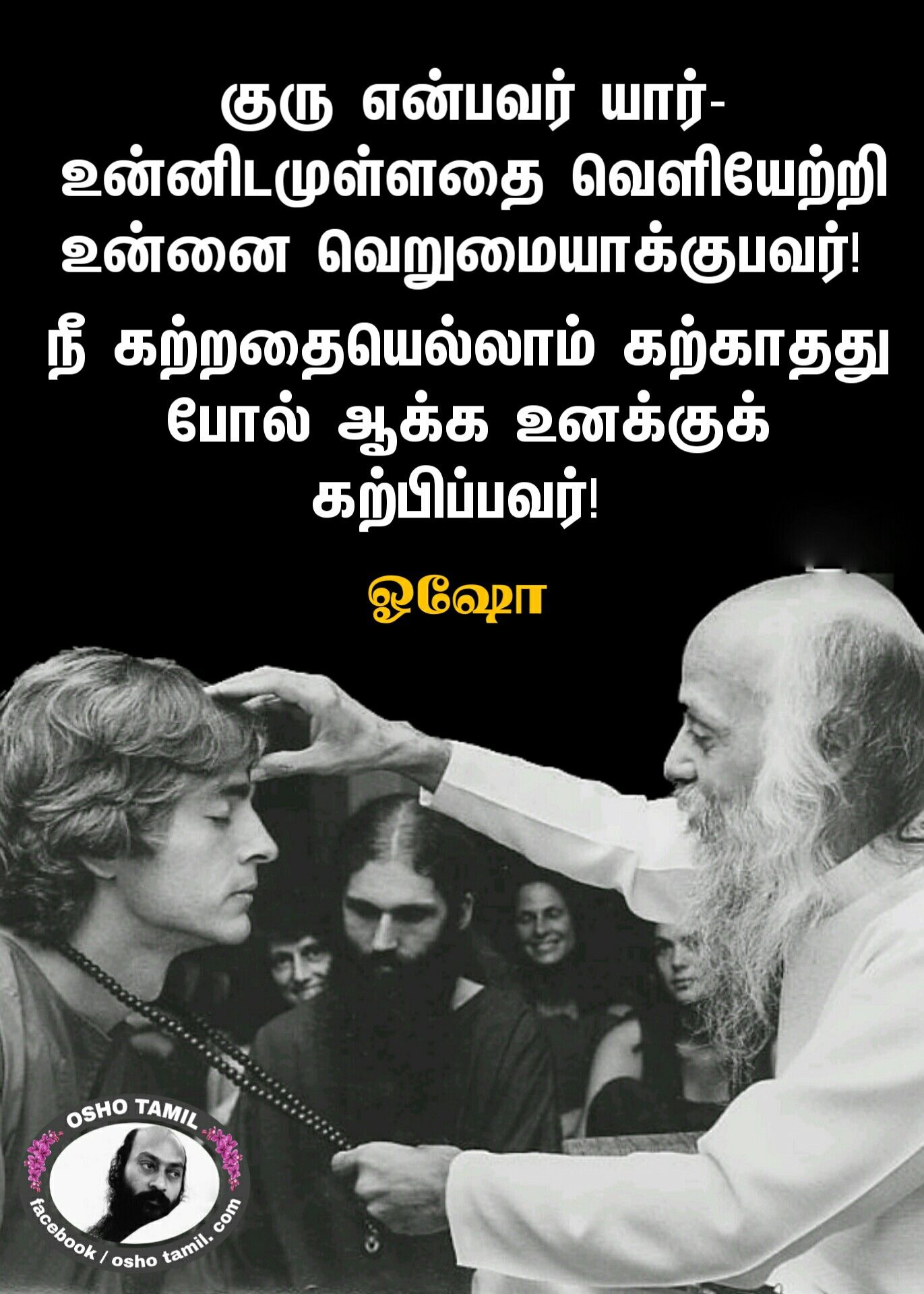 Pin by Osho tamil on osho tamil quotes Positive morning