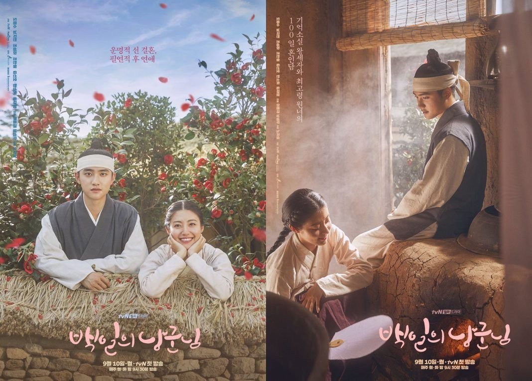 100 Days My Prince Korean Drama With Images Romantic Drama