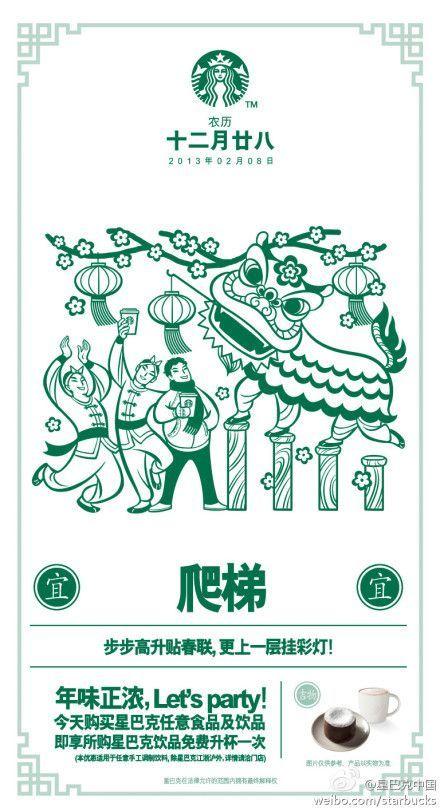 Starbucks Chinese New Year Poster Chinese New Year Design Chinese New Year Poster New Year Illustration