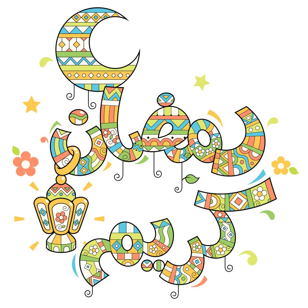 Happy Ramadan Greetings 2019 Ramadan Greetings Ramadan Kareem Decoration Ramadan Kids