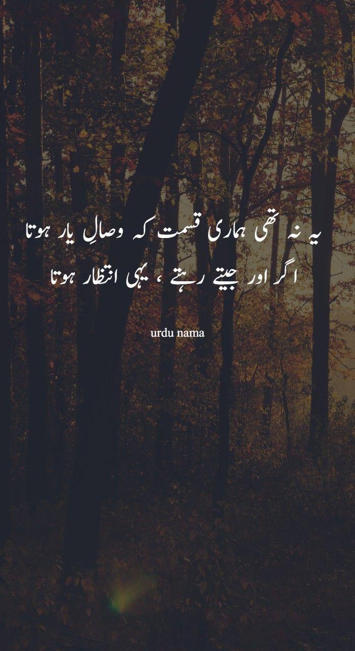 Mirza Ghalib Famous Poetry│Ghazal: Ye Nah Thi Hamari ...