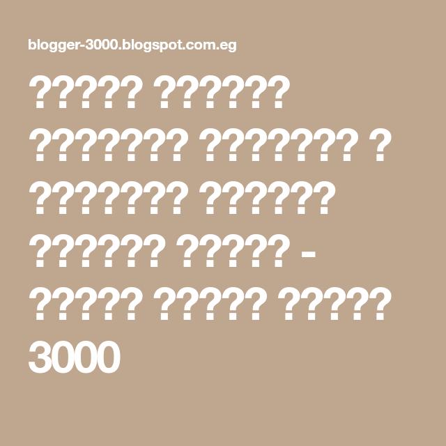 نموذج عبارات تسويقية للملابس و اعلانات تجارية مكتوبة جاهزة انشاء مدونة بلوجر 3000 Blog Blog Posts Math