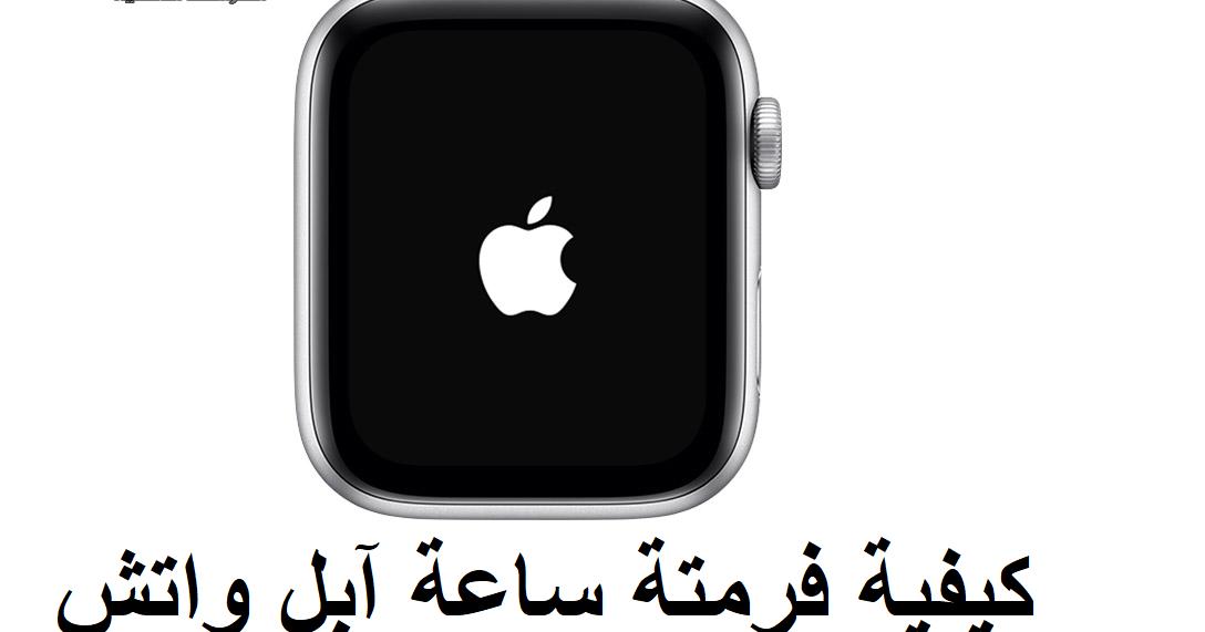 طريقة فرمتة و إعادة ضبط المصنع في ساعة آبل واتش الذكية Factory Reset Apple Watch Apple Watch Apple Magic Mouse Iphone