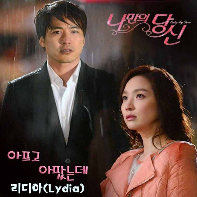 lydia ����� ���� ���� youre only mine ost free