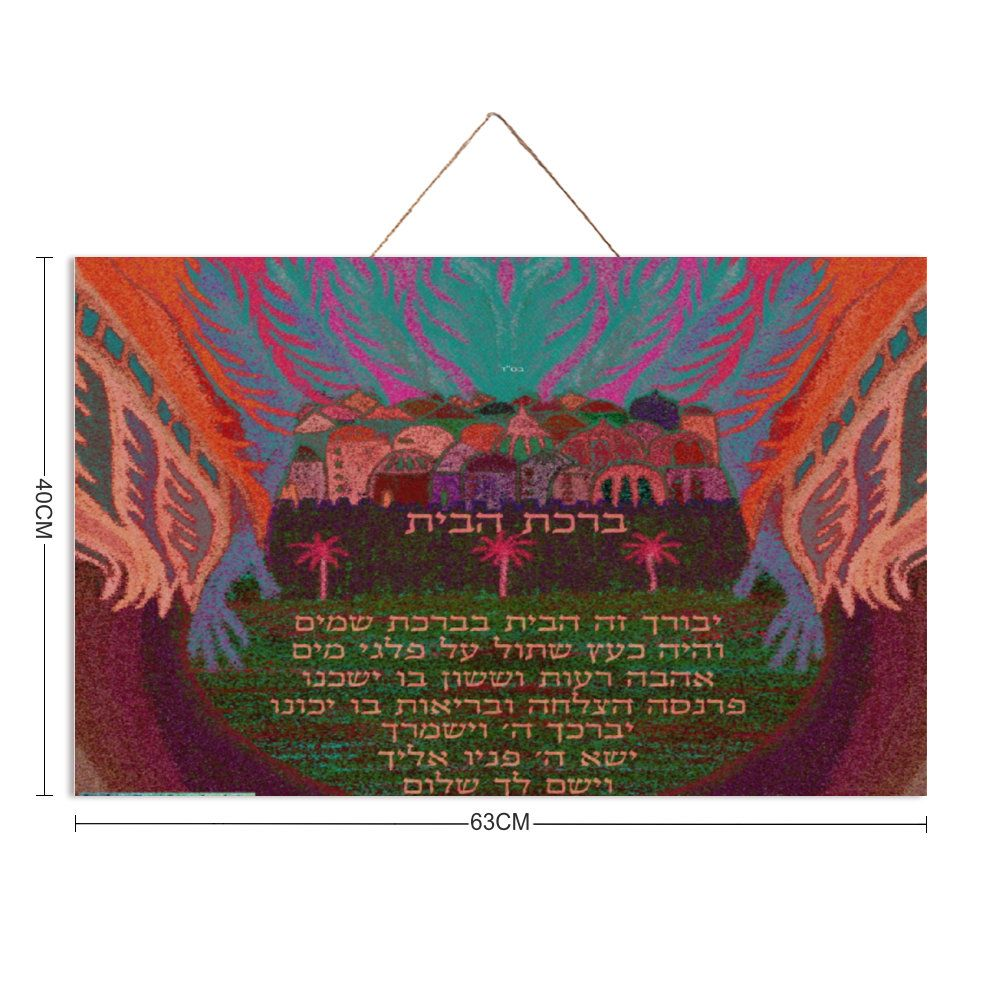 Bircat Habayit Hebrew Home Blessing Wooden Tag Wooden Banner Home Decoration Hanging Wooden Sign 25 X 16 In 2020 Wooden Tags Wooden Signs Unique Wall Art