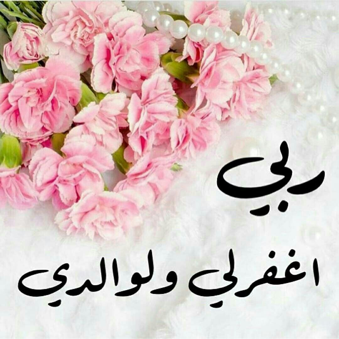 ربي اغفر لي ولوالدي Islamic Calligraphy Image