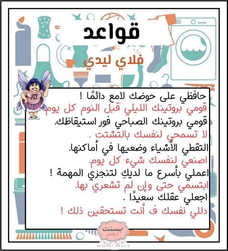 تنظيم وتنظيف المنزل على طريقة فلاي ليدي الجزء الثاني