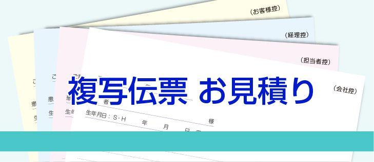 複写伝票印刷 お見積り http://denpyou.soukenn.com/