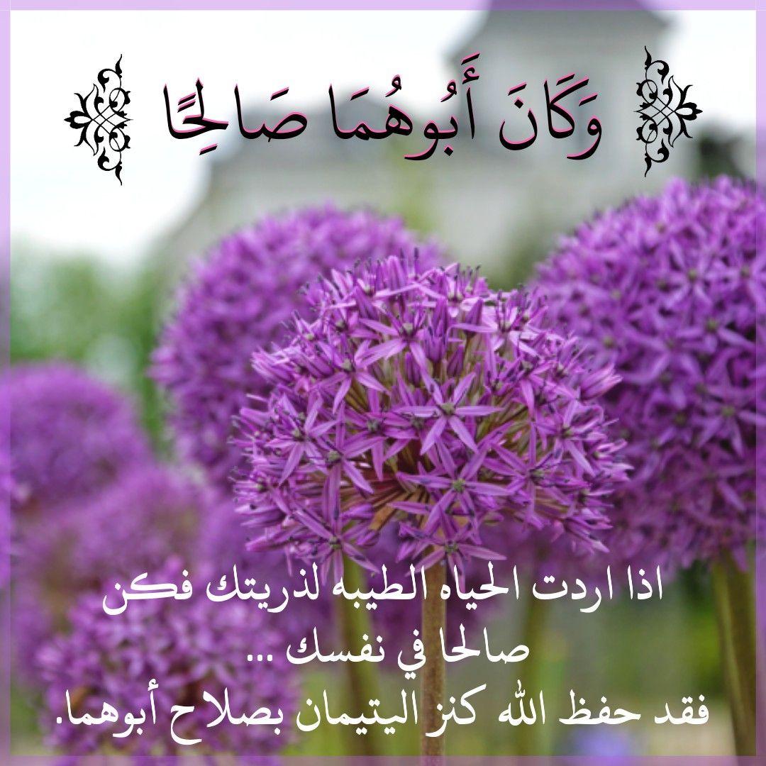 قرآن كريم آية وكان أبوهما صالحا Prayer For The Day Prayers Peace