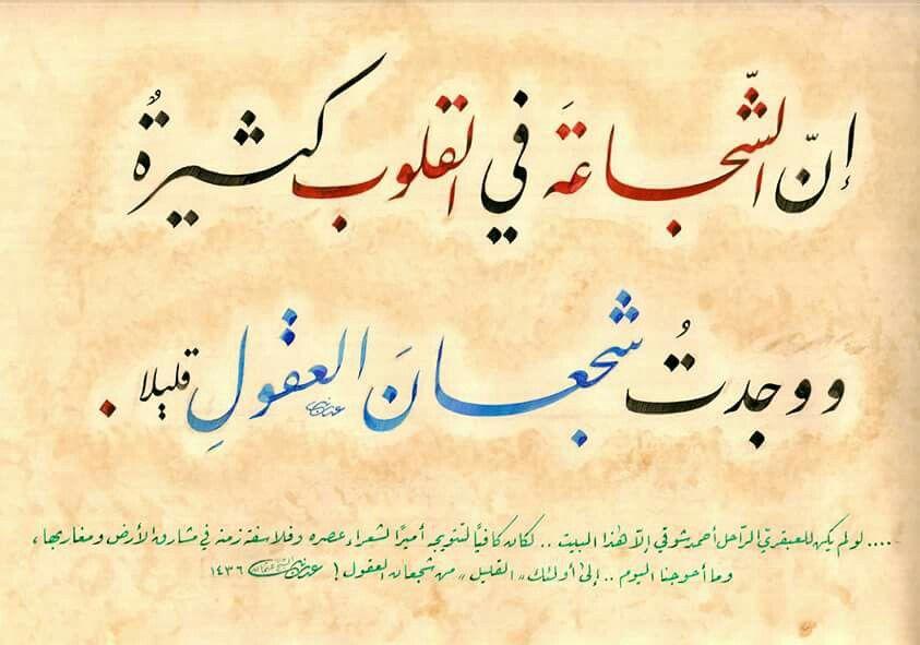كلام جميل و خط رائع بريشة الاستاذ الكبير عدنان الشيخ عثمان حمص Islamic Art Calligraphy Islamic Art Arabic Calligraphy