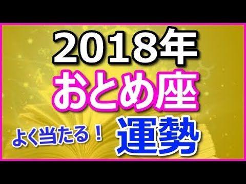 2018年乙女座(おとめ座)の運勢...
