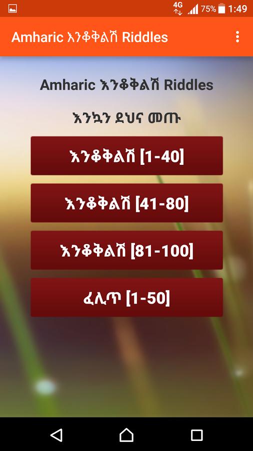 Amharic እንቆቅልሽ Riddles screenshot Riddles, App, Google play