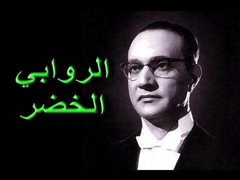 الروابي الخضر محمد عبد الوهاب مع الكلمات Hqs Music Songs