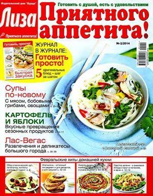 Лиза. Приятного аппетита! № 2 (февраль 2014)