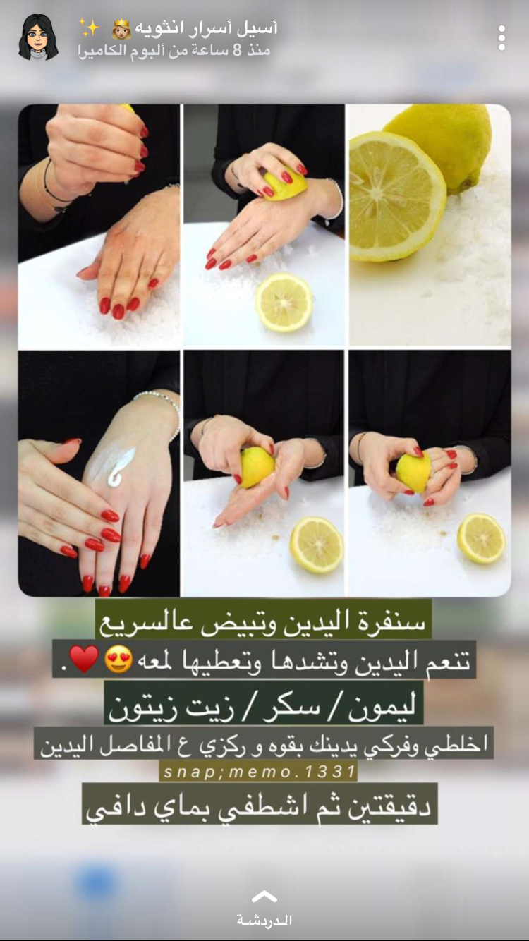 Pin By Reem On Makeup Care تجميل العناية وصفات لجمالك Pretty Skin Care Beauty Skin Care Routine Skin Care Women