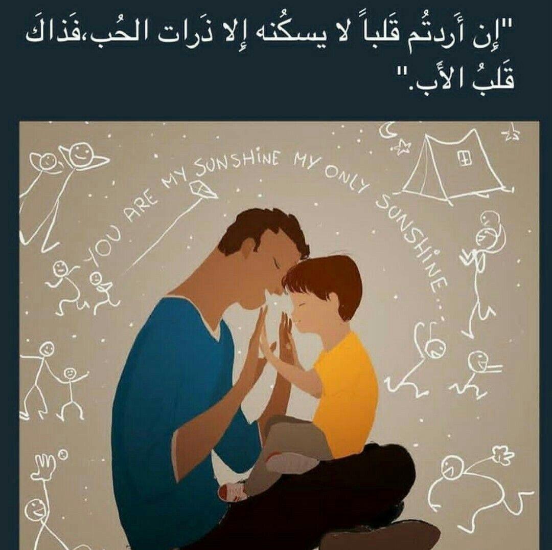 اب عن اب بيفرق الله يحميلي ياك يا ابي ولا يحرمني منك ياااا رب Arabic Quotes Photo Quotes Father Quotes